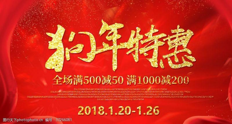 春节促销海报狗年特惠