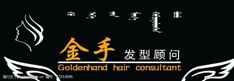 门市金手发型设计