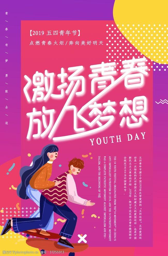 激扬青春放心梦想