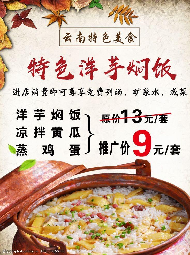 云南美食特色洋芋焖饭