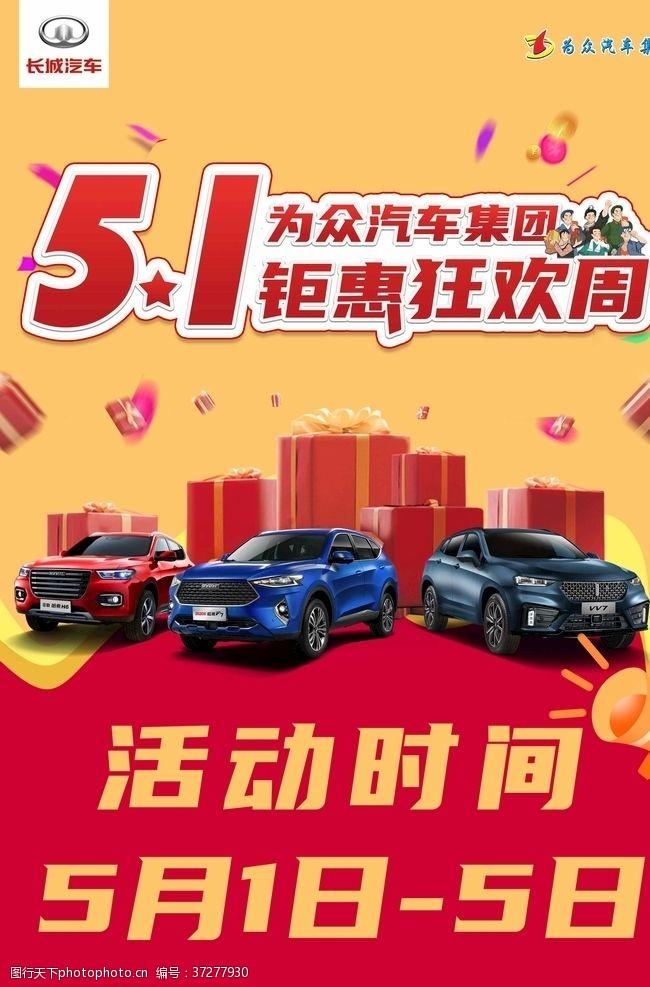 51节51钜惠狂欢周海报