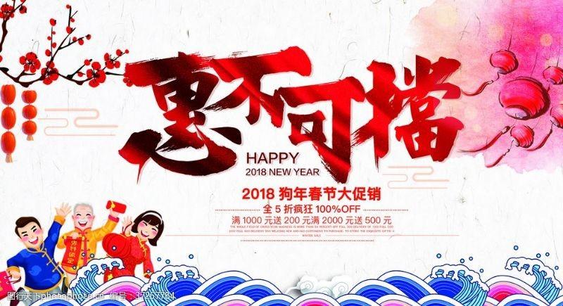春节促销海报春节大促销