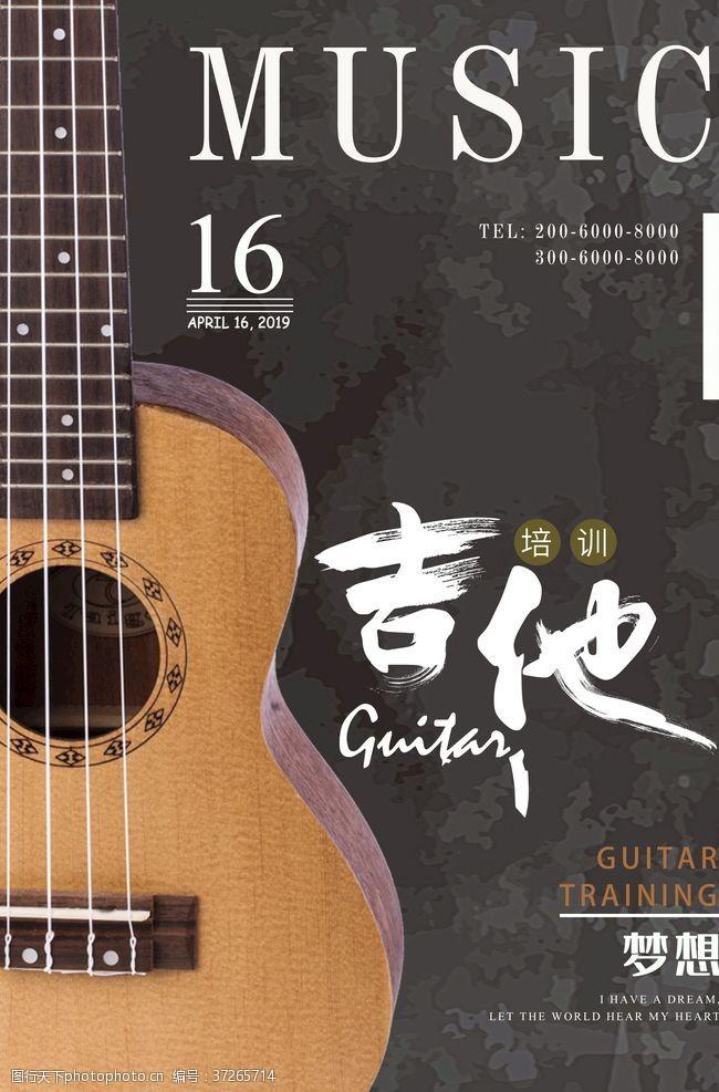 吉他高考培訓吉他