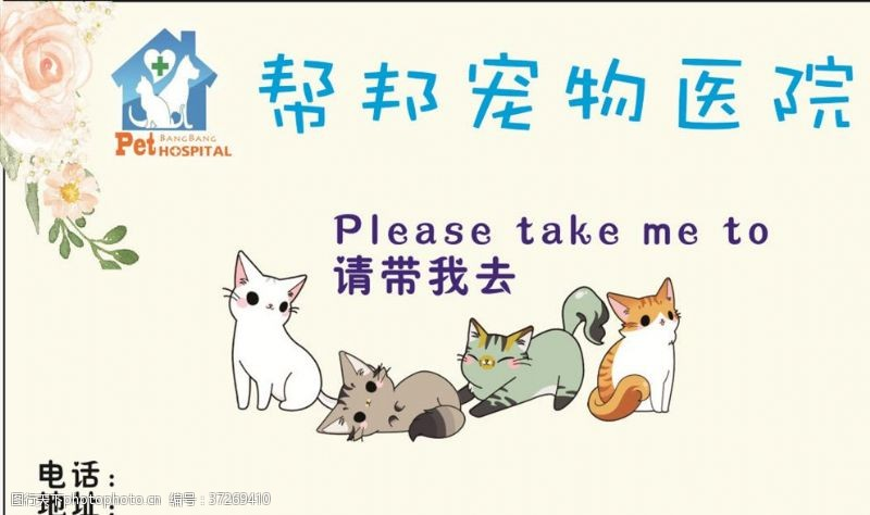 可爱卡通猫咪宠物名片设计模板