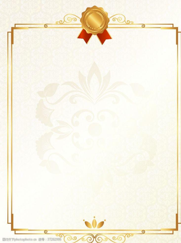 大气时尚背景欧式花纹背景时尚大气证书
