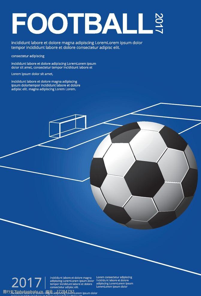 足球训练展板足球海报