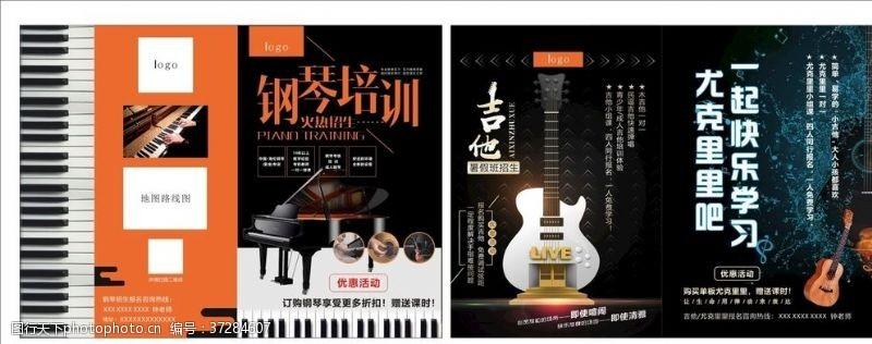 暑假彩页钢琴折页