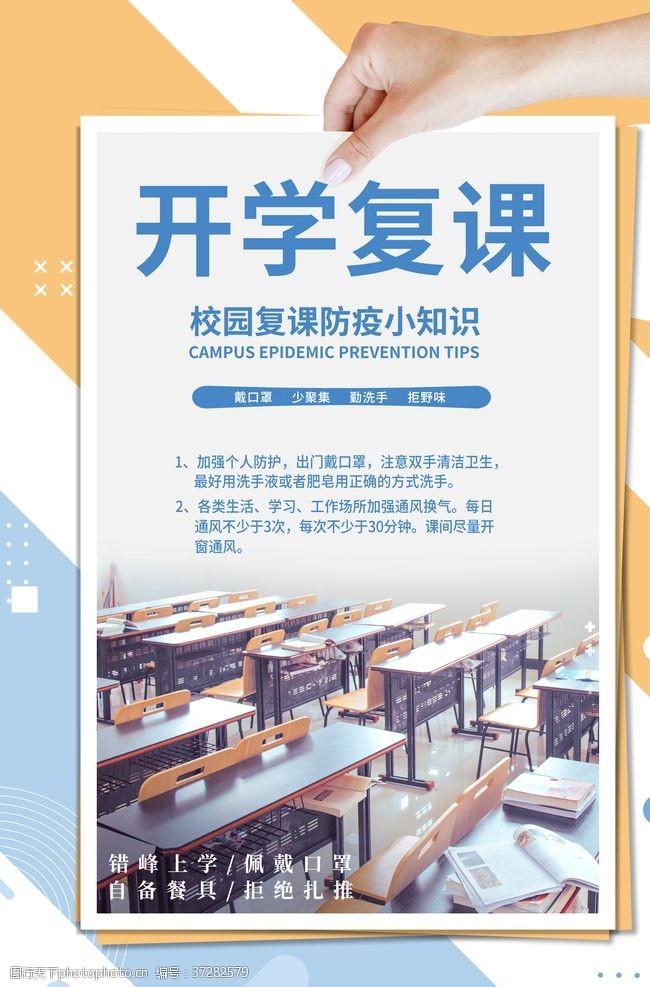 文具促销开学校园防疫