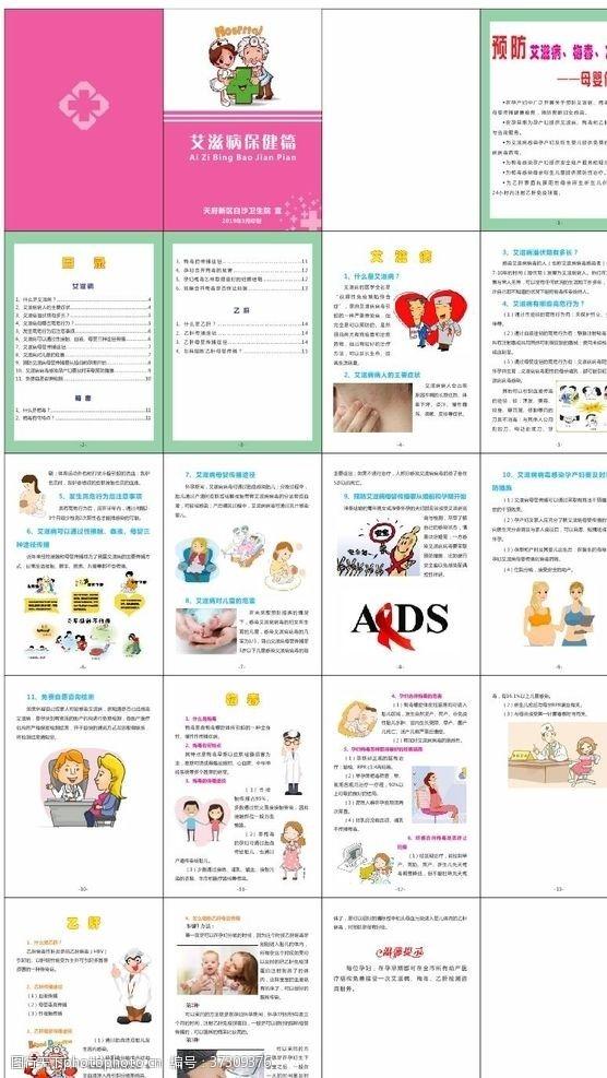 医院手册艾滋病保健篇