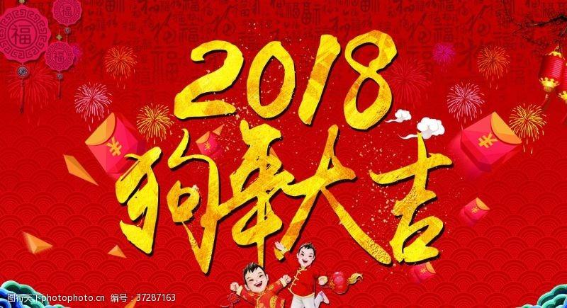 2018狗年狗年大吉