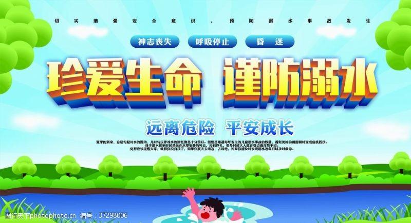 学校展板展清新珍爱生命防溺水知识校园宣传