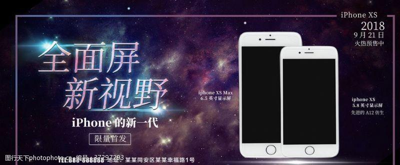 苹果iphone手机发布