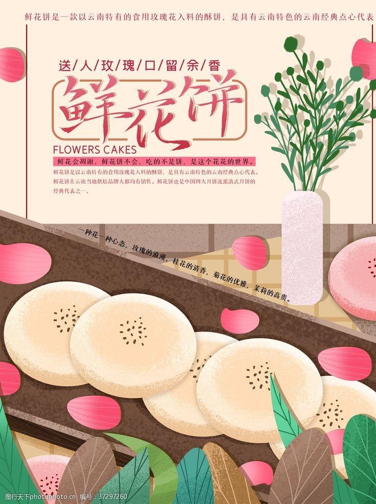 云南美食鲜花饼