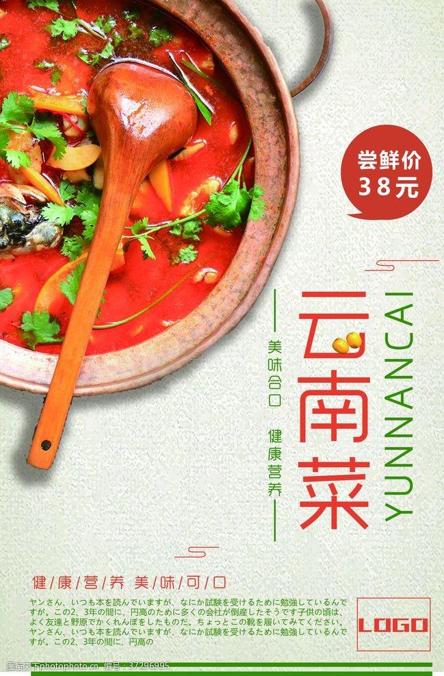 云南美食云南菜美食宣传海报
