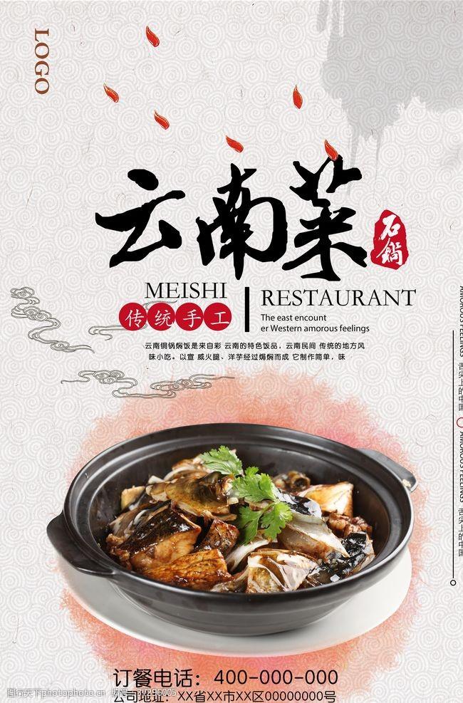 云南美食中国风云南菜美食海报