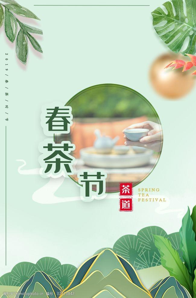 国茶文化春茶节