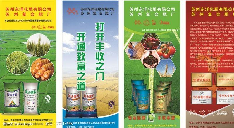 复合肥料复合肥海报