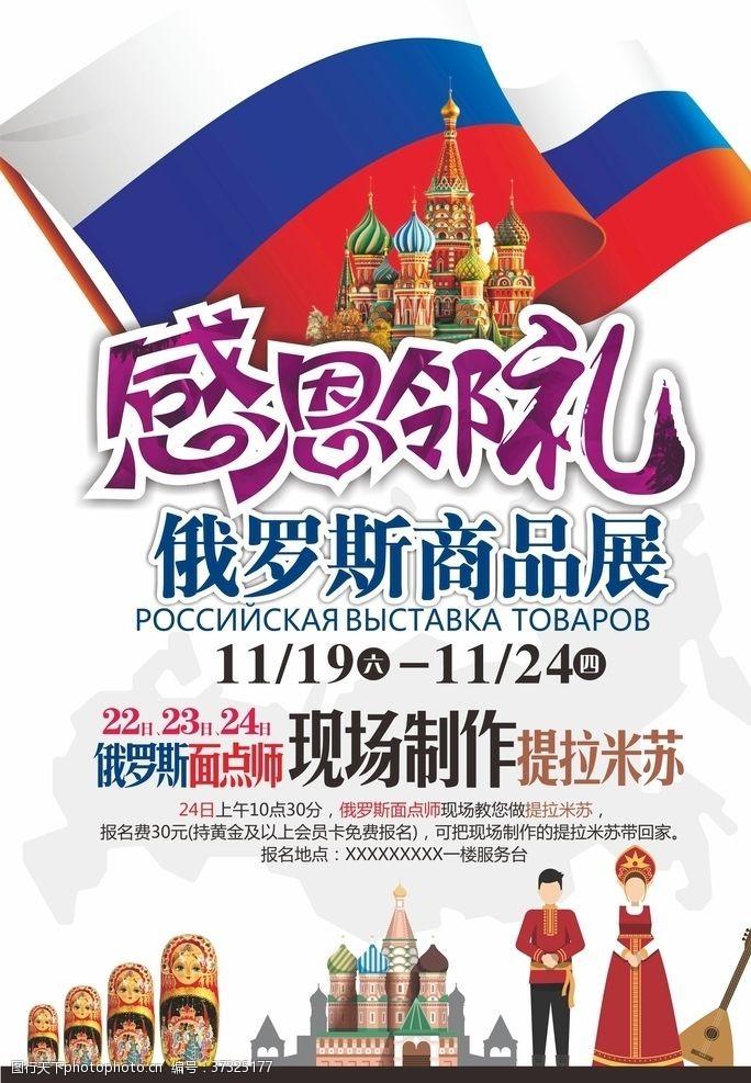 感恩促销感恩节俄罗斯商品展