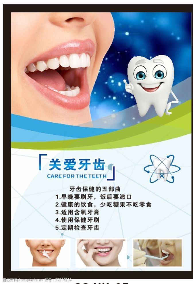 牙科诊所海报关爱牙齿