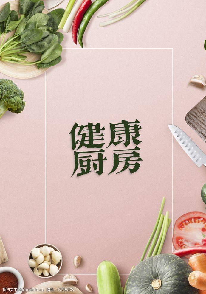 胡萝卜西红柿健康厨房