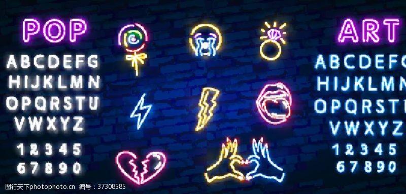 霓虹灯矢量图霓虹灯字母