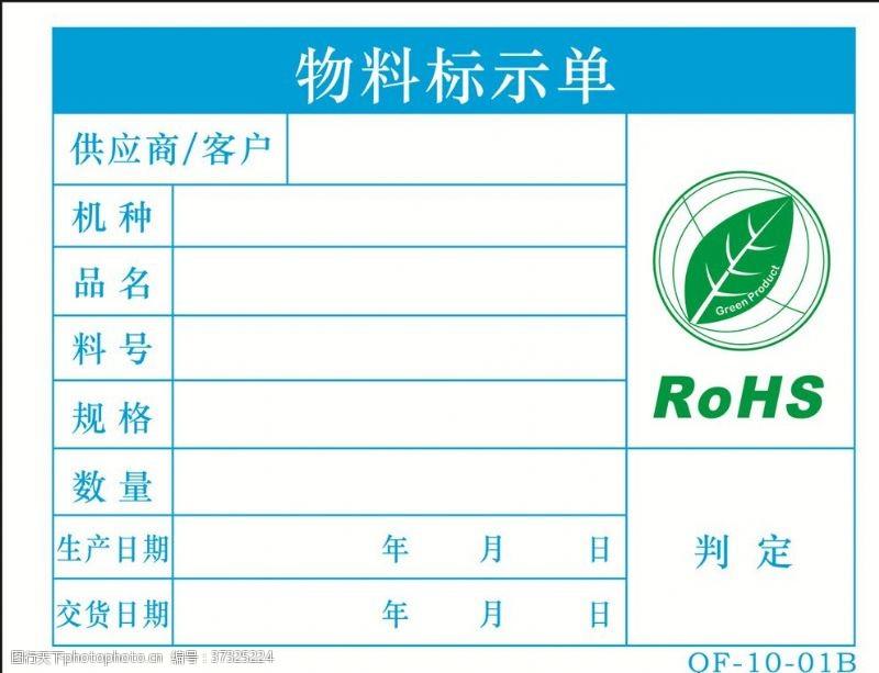 rohs标志ROHS单