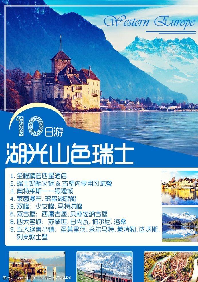 瑞士风光瑞士旅游