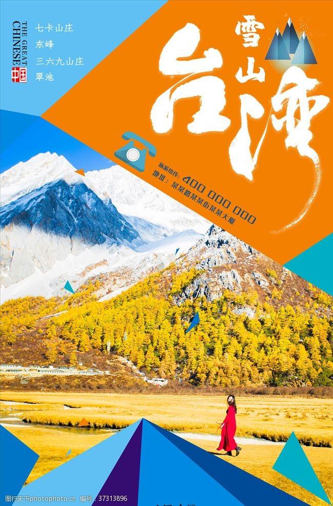 日月潭台湾旅游