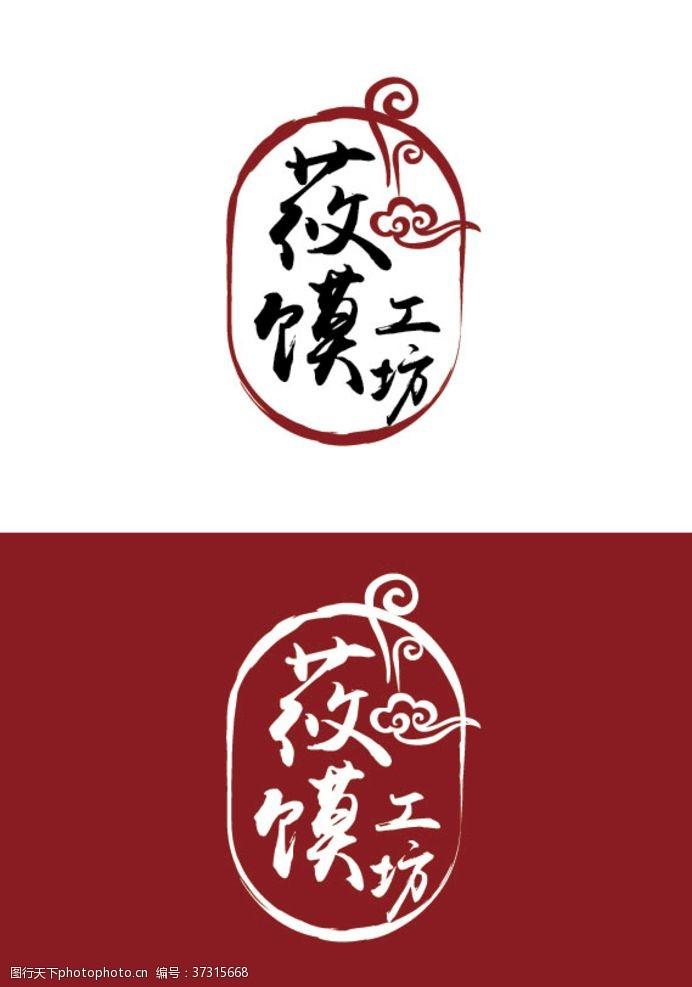 古典标志小吃行业标识设计