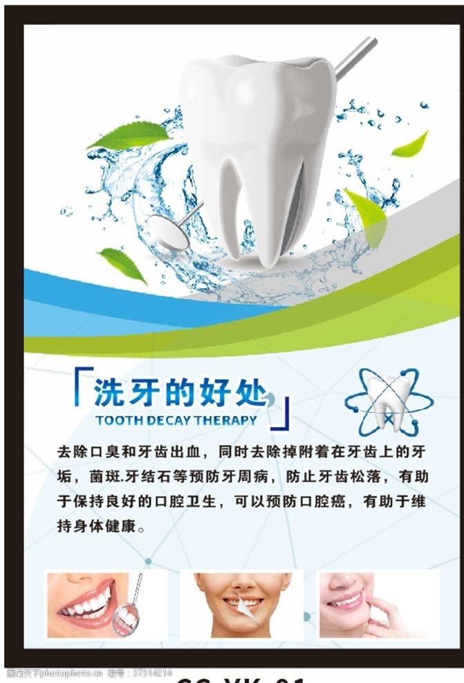 牙科诊所海报洗牙的好处