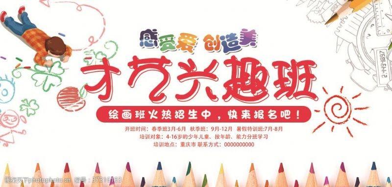寒假兴趣班幼儿园小学教育培训班海报展板
