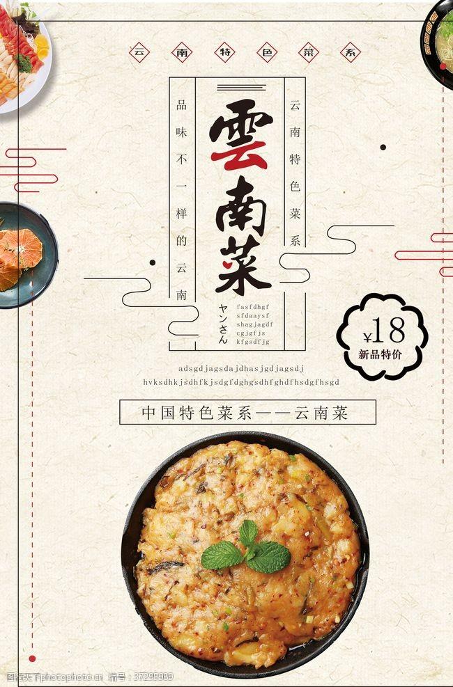 云南美食云南菜宣传海报