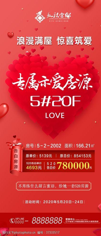 浪漫满屋专属示爱房源520海报