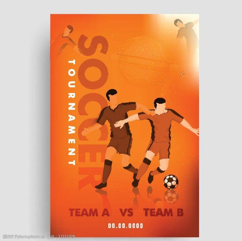 足球训练海报足球海报