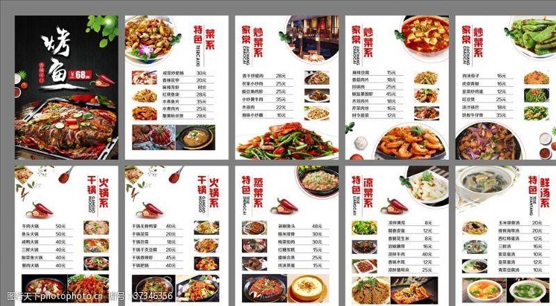 菜单设计菜谱