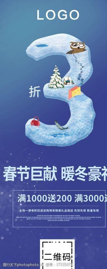 春节促销海报春节钜惠暖冬豪礼