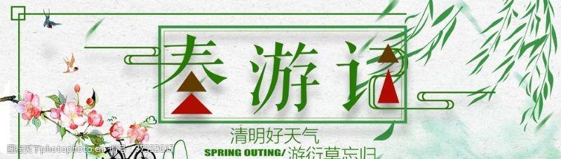商场春季促销春游记