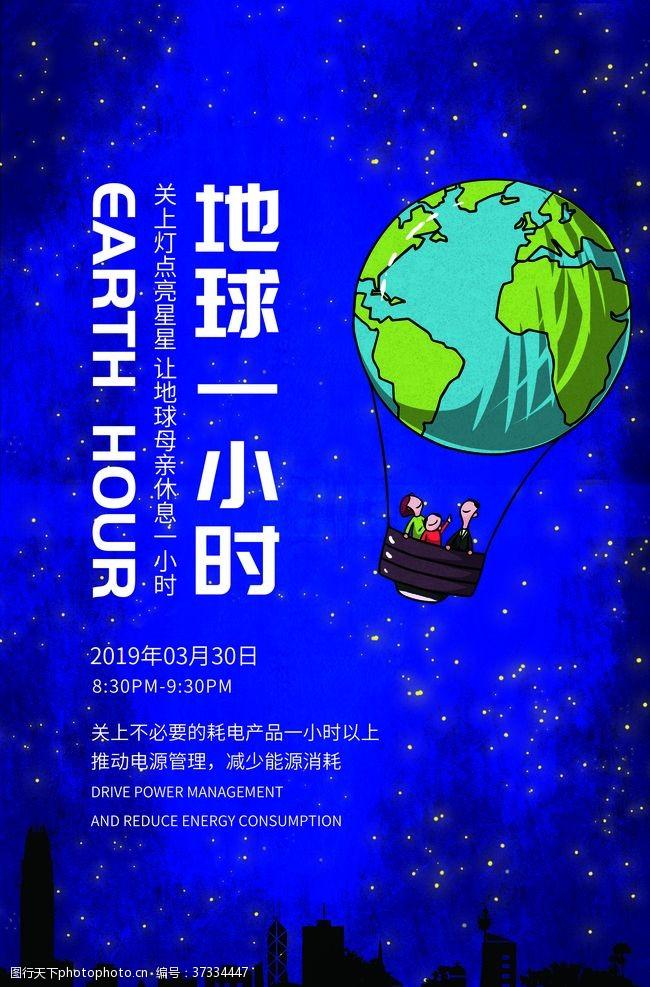 地球日展板地球一小时