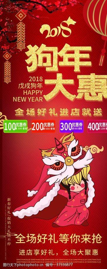 春节促销海报狗年大惠展架