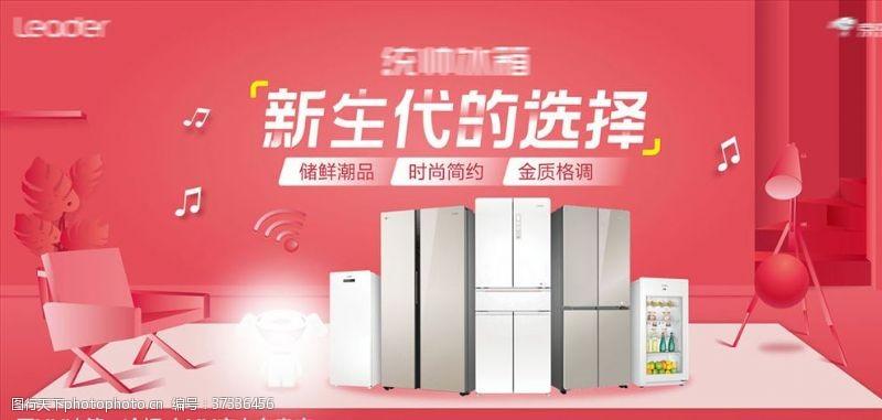 家电广告统帅冰箱