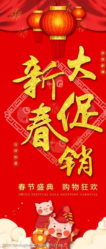 春节促销海报新春大促销展架