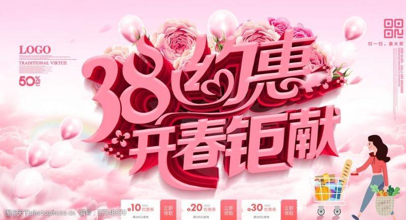 妇女节吊旗38约惠开春钜惠