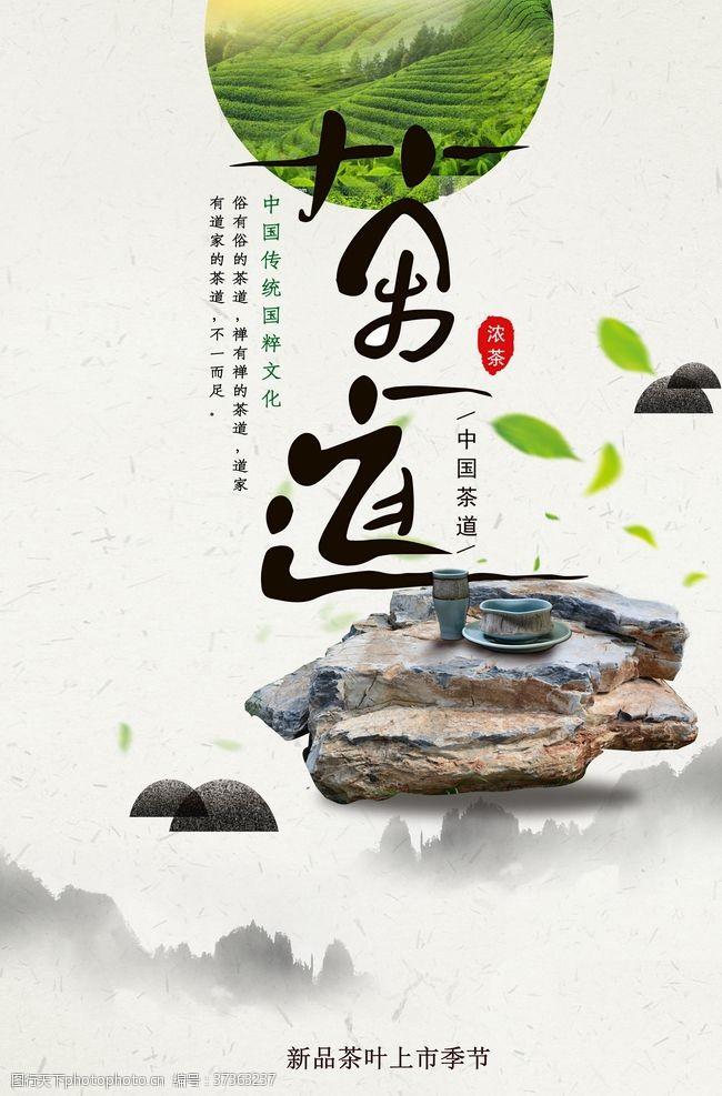 国茶文化茶道