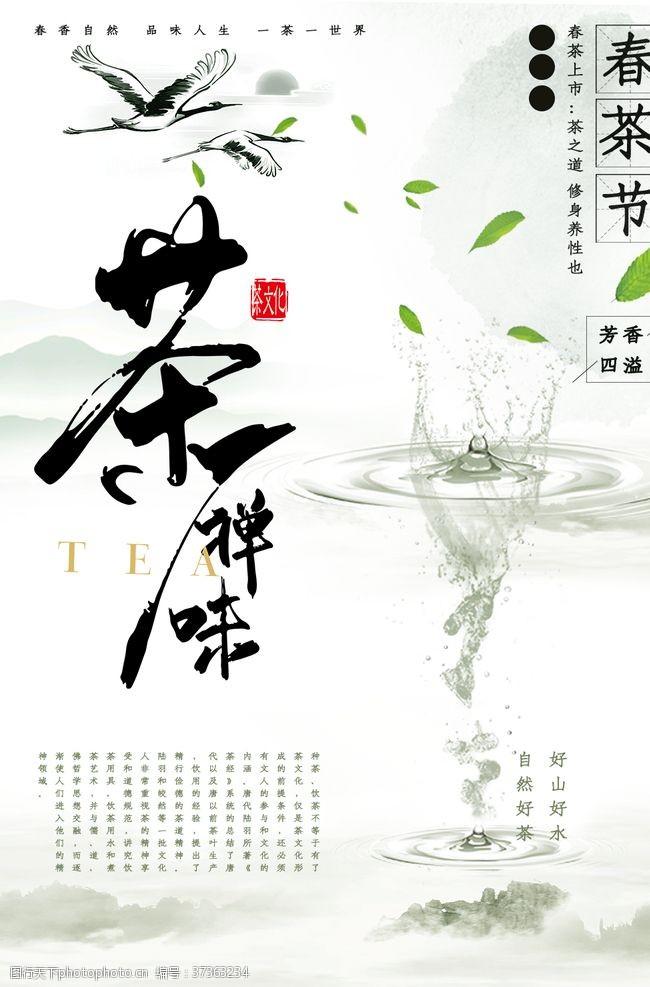 国茶文化茶海报