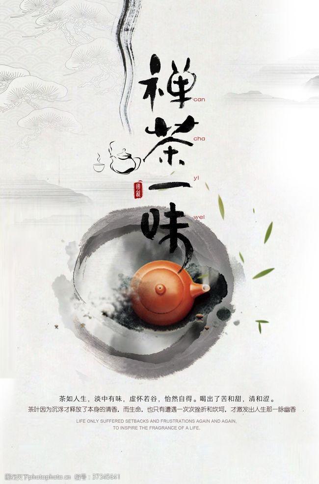 国茶文化禅茶一味