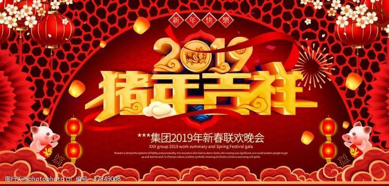 春节舞台背景春节舞台海报