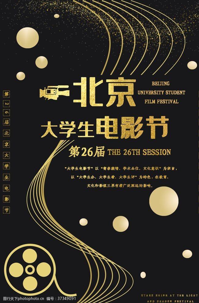 电影文化节大学生电影节