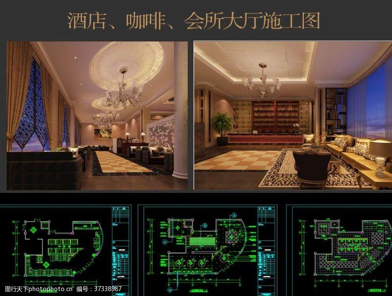 cad素材酒店、咖啡会所大厅施工图