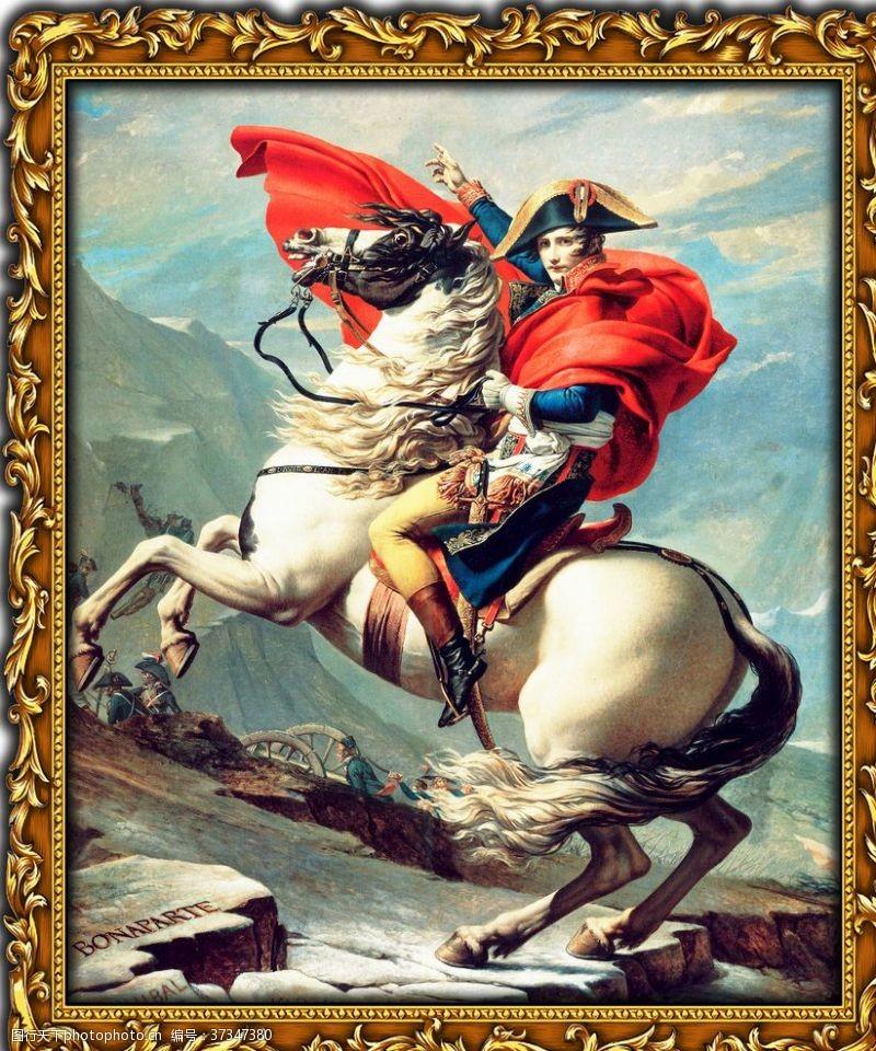 皇帝拿破仑