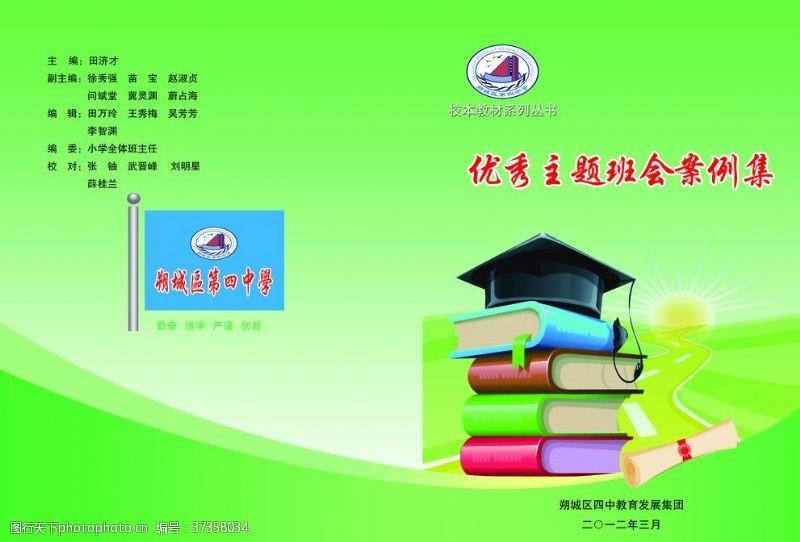 教育手册学校封面